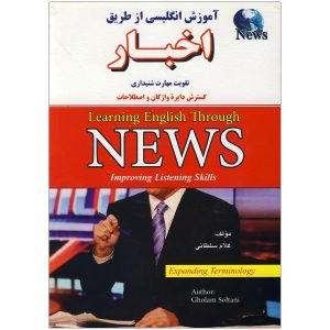 learning-English-Through-News