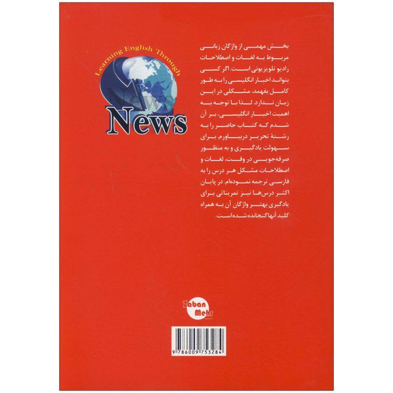 کتاب آموزش انگلیسی از طریق اخبار