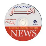 learning-English-Through-News-CD