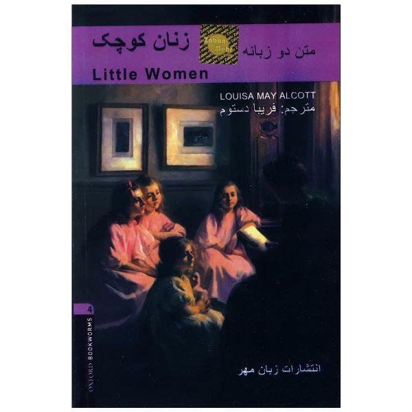 little-women-ترجمه