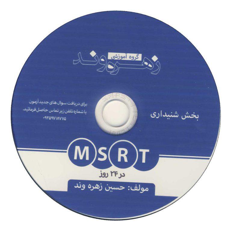 خرید کتاب MSRT در 24 روز