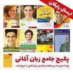 پکیج خودآموز زبان آلمانی انتشارات زبان مهر
