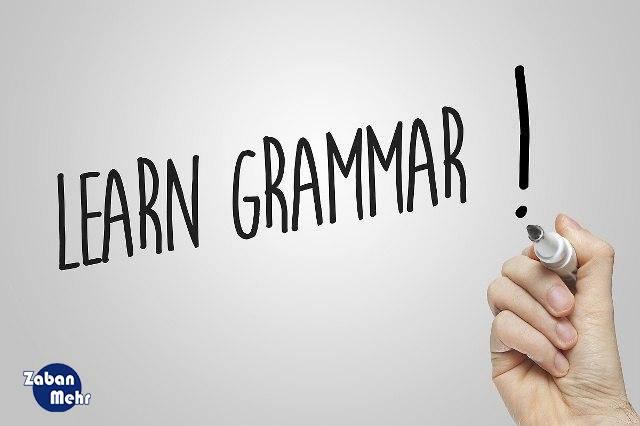 یادگیری گرامر انگلیسی از مبتدی تا پیشرفته