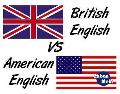 لهجه بریتیش بهتر است یا آمریکایی؟