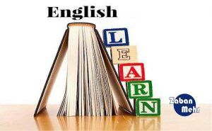 یادگیری زبان انگلیسی چقدر زمان میبرد؟