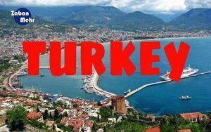 معرفی منابع مکالمه ترکی استانبولی