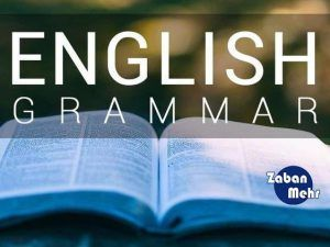 یادگیری گرامر زبان انگلیسی