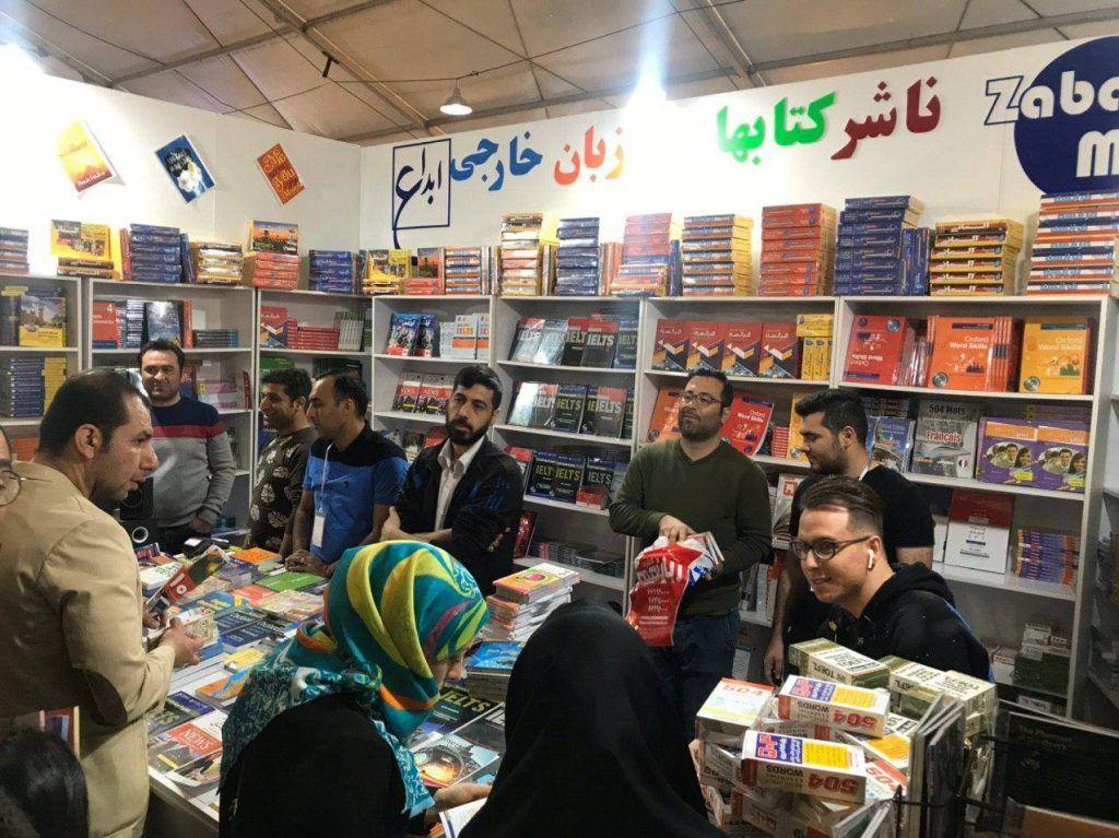 حضور فعال انتشارات زبان مهر در نمایشگاه بین المللی کتاب