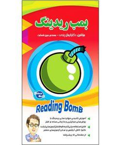 کتاب بمب ریدینگ دکتر ایمان پندی