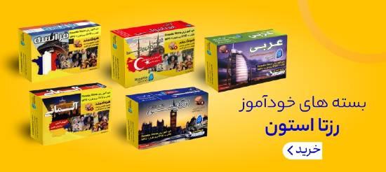 فروشگاه انتشارات زبان مهر