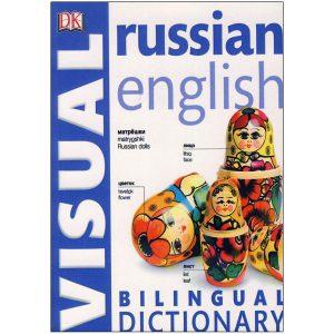 russian-english-Visual-back