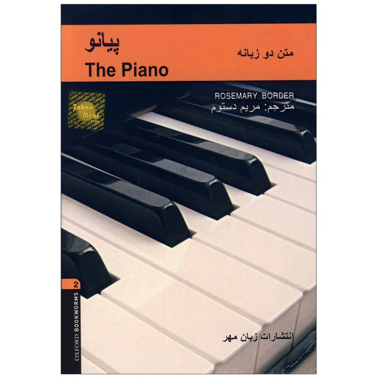 کتاب داستان دوزبانه پیانو The Piano