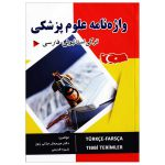 واژه نامه علوم پزشکی ترکی استانبولی - فارسی