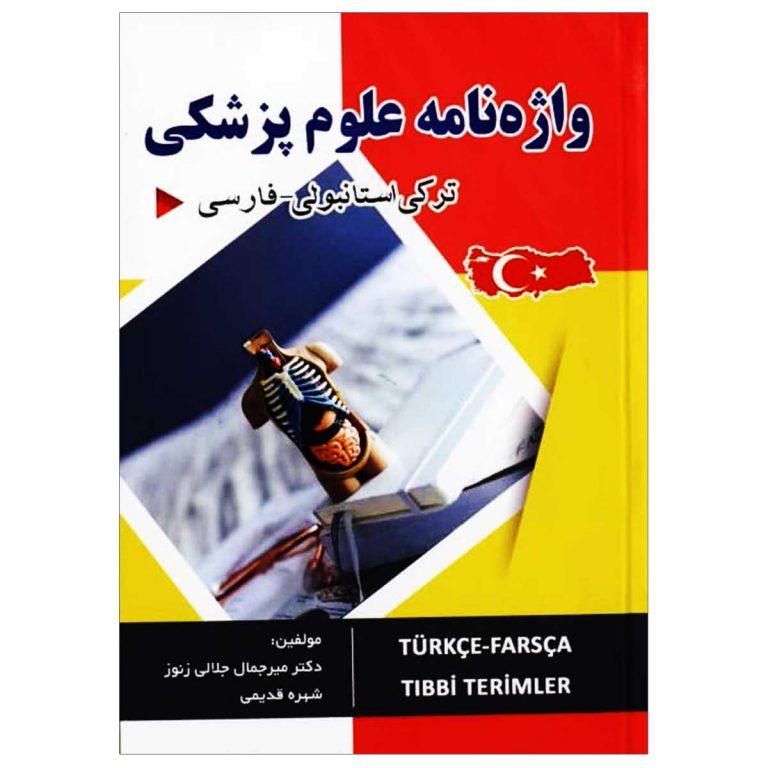 واژه نامه علوم پزشکی  ترکی استانبولی فارسی