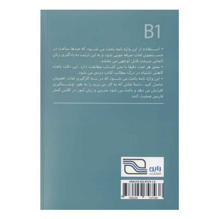 واژه نامه آلمانی فارسی STARTEN WIR B1