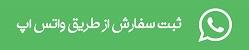 واتس اپ انتشارات زبان مهر