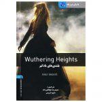 داستان دو زبانه بلندیهای بادگیر Wuthering Height